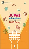 Leaflet for JUPAS Admissions (2018 Entry)