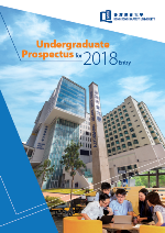 Undergraduate Prospectus for 2018 Entry (English Version)