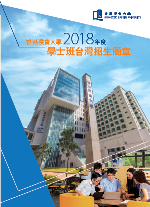 Undergraduate Prospectus for 2018 Entry (Traditional Chinese Version)